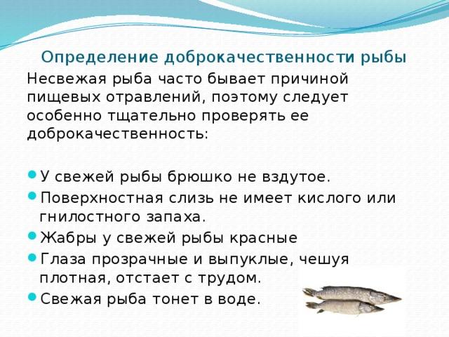 Определение доброкачественности рыбы Несвежая рыба часто бывает причиной пищевых отравлений, поэтому следует особенно тщательно проверять ее доброкачественность: