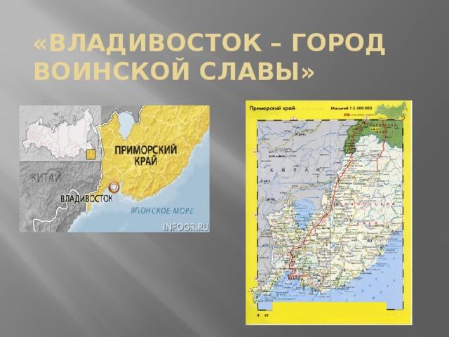 «Владивосток – город воинской славы»
