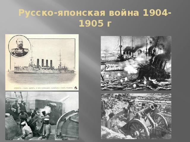 Русско-японская война 1904-1905 г