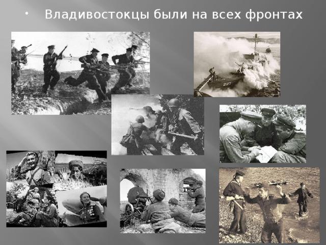 Владивостокцы были на всех фронтах