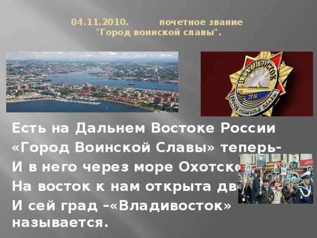 04.11.2010. почетное звание