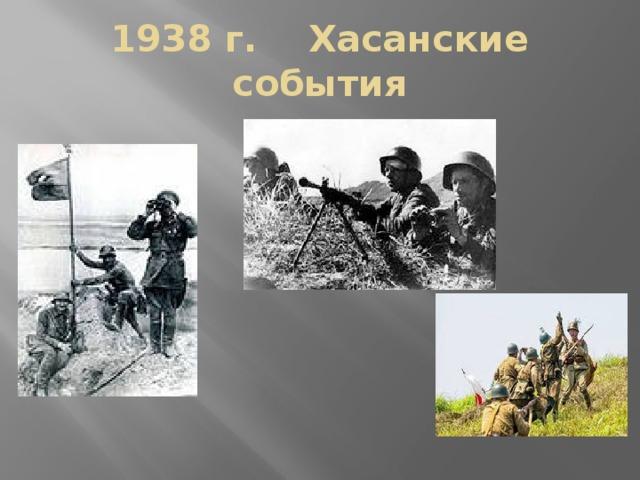 1938 г. Хасанские события