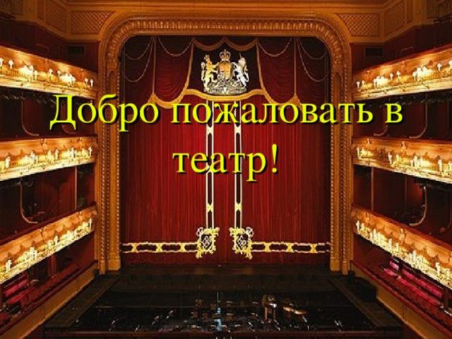 Добро пожаловать в театр!