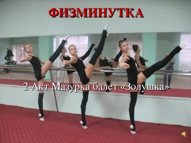 ФИЗМИНУТКА 2 Акт Мазурка балет «Золушка»