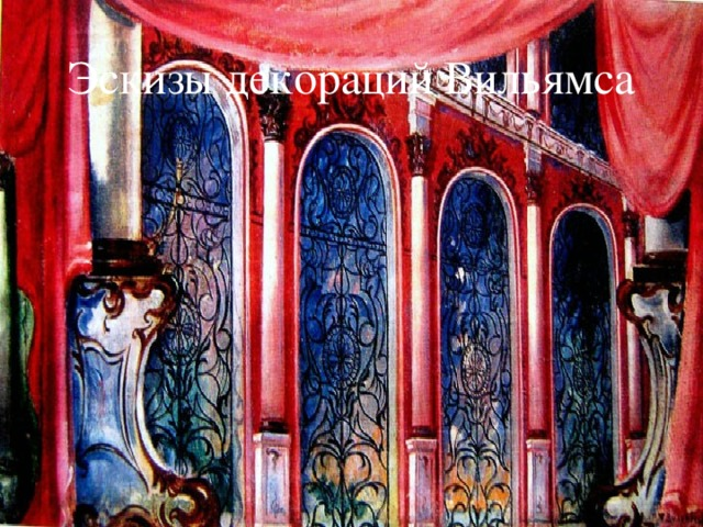 Эскизы декораций Вильямса