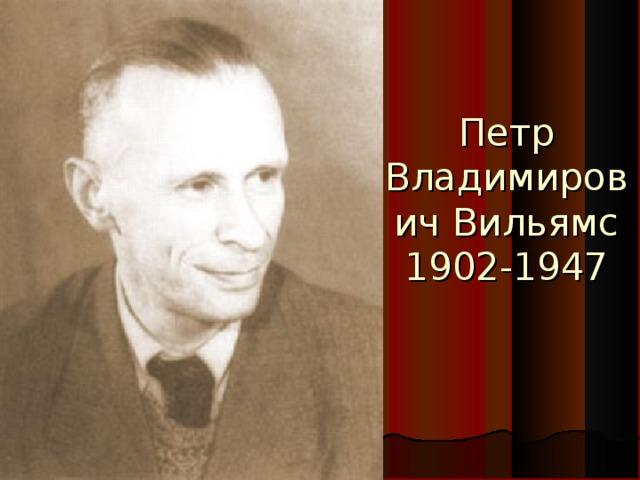 Петр Владимирович Вильямс  1902-1947