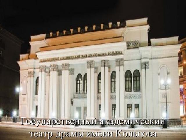 Государственный академический театр драмы имени Кольцова