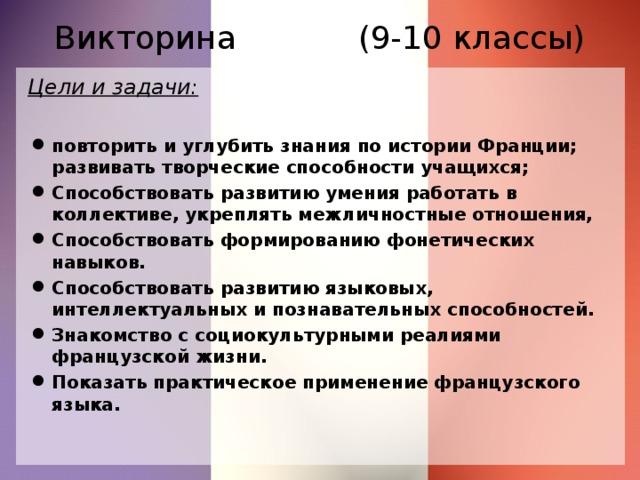 Викторина (9-10 классы) Цели и задачи: