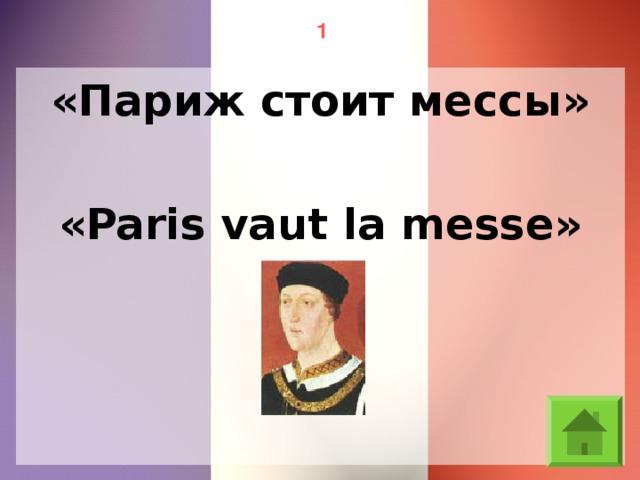1 «Париж стоит мессы» «Paris vaut la messe»