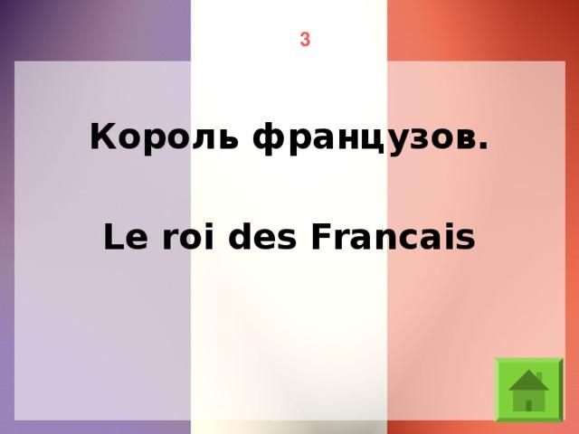 3 Король французов. Le roi des Francais