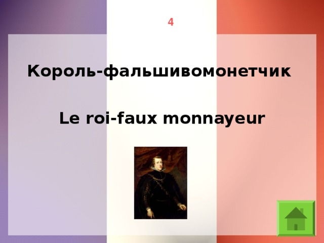 4 Король-фальшивомонетчик Le roi-faux monnayeur