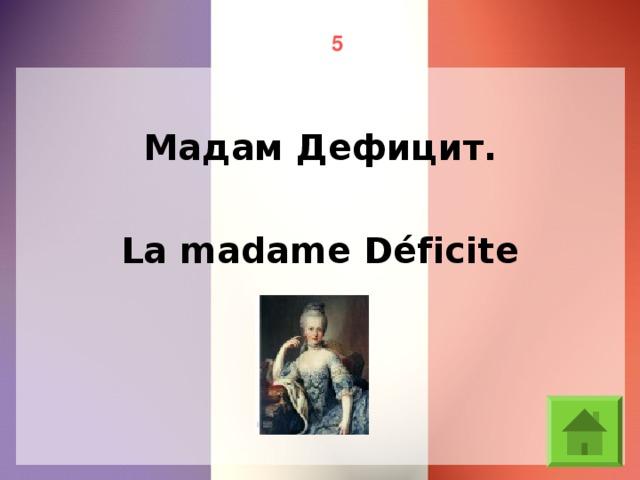 5 Мадам Дефицит. La madame Déficitе