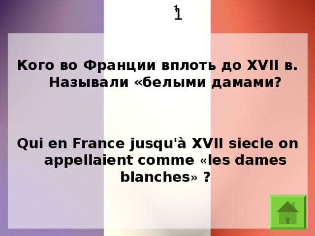 1 1 Кого во Франции вплоть до XVII в. Называли «белыми дамами? Qui en France jusqu'à XVII siecle on appellaient comme « les dames blanches » ?