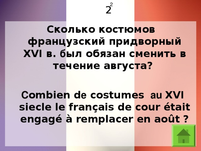 2 2 Сколько костюмов французский придворный XVI в. б ыл обязан сменить в течение августа?  С ombien d e costumes au XVI siecle le français de cour était engagé à remplacer en août ?