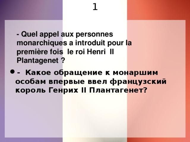 1 - Quel appel aux personnes monarchiques a introduit pour la première fois le roi Henri II Plantagenet ?