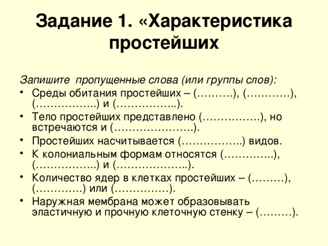 Задание 1. «Характеристика простейших  Запишите пропущенные слова (или группы слов):