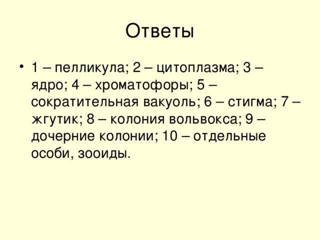 1 – пелликула; 2 – цитоплазма; 3 – ядро; 4 – хроматофоры; 5 – сократительная вакуоль; 6 – стигма; 7 – жгутик; 8 – колония вольвокса; 9 – дочерние колонии; 10 – отдельные особи, зооиды.