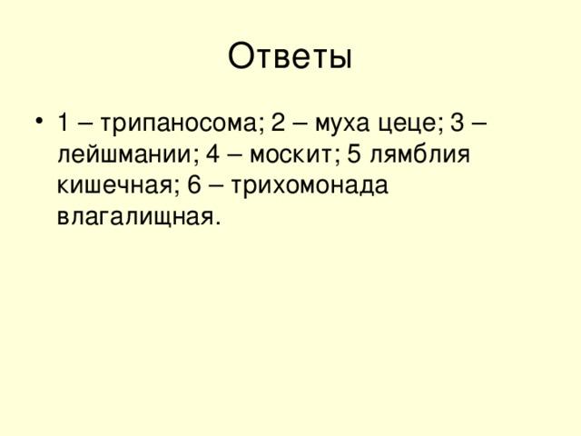 1 – трипаносома; 2 – муха цеце; 3 – лейшмании; 4 – москит; 5 лямблия кишечная; 6 – трихомонада влагалищная.