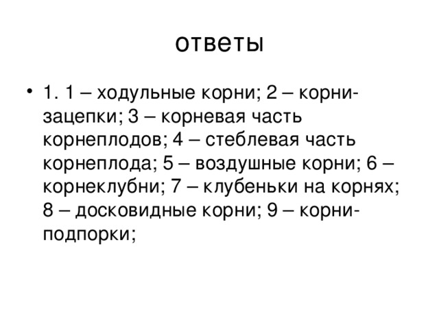 1. 1 – ходульные корни; 2 – корни-зацепки; 3 – корневая часть корнеплодов; 4 – стеблевая часть корнеплода; 5 – воздушные корни; 6 – корнеклубни; 7 – клубеньки на корнях; 8 – досковидные корни; 9 – корни-подпорки;