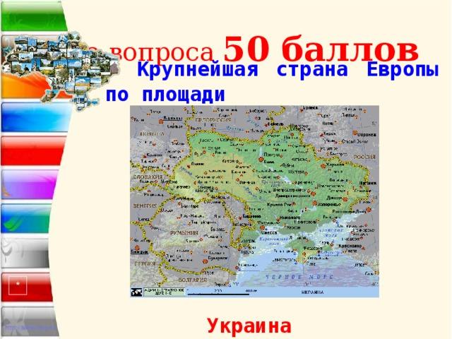 Цена вопроса 50 баллов  Крупнейшая страна Европы по площади  * Украина