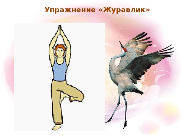 Упражнение «Журавлик»