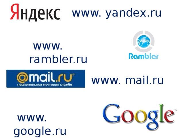 www. yandex.ru  www. rambler.ru www. mail.ru  www. google.ru