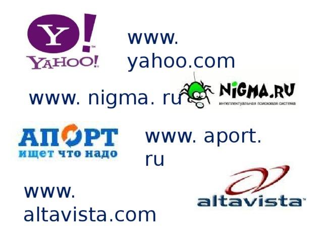 www. yahoo.com www. nigma. ru www. aport. ru www. altavista.com