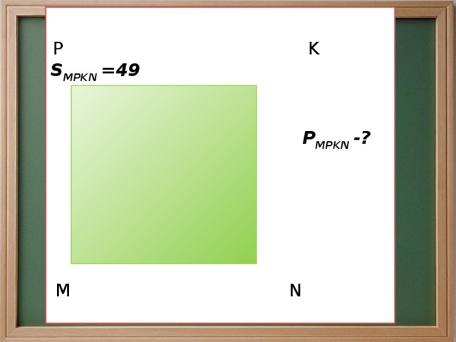 P     K  S MPKN =49  Р MPKN -?  M   N