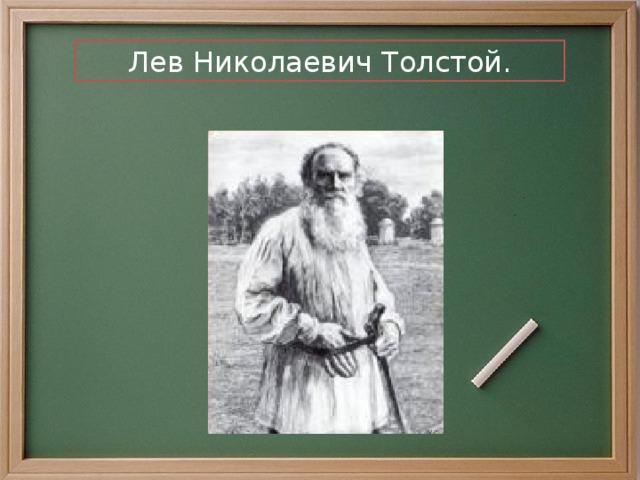 Лев Николаевич Толстой.