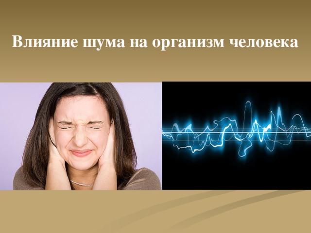 Влияние шума на организм человека