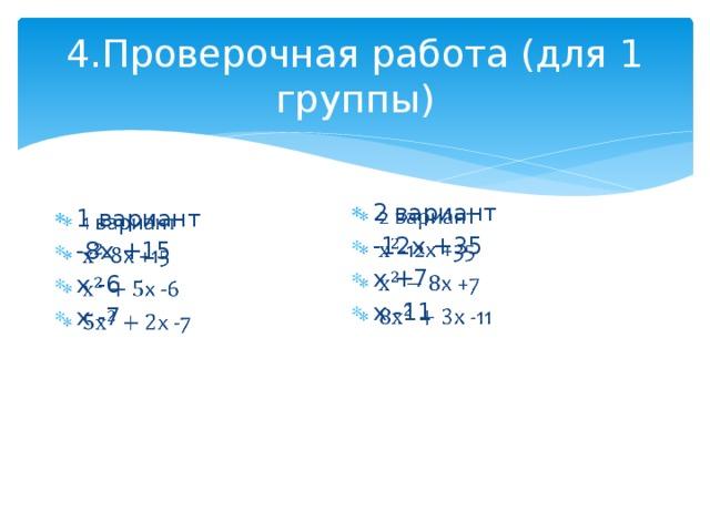 4.Проверочная работа (для 1 группы)