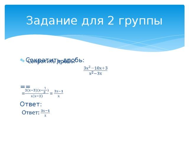 Задание для 2 группы  Сократить дробь: == Ответ: