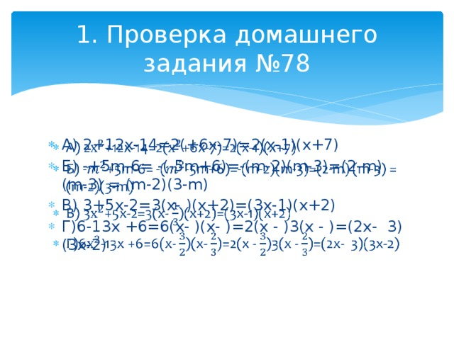 1. Проверка домашнего задания №78