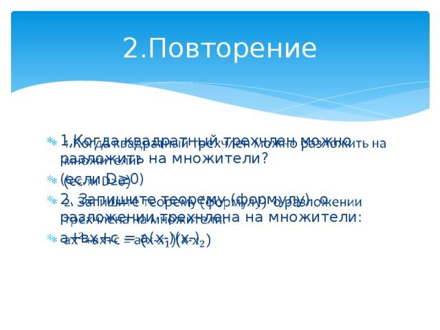 2.Повторение