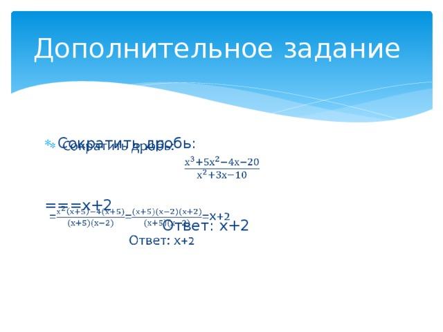 Дополнительное задание Сократить дробь:  ===х+2  Ответ: х+2