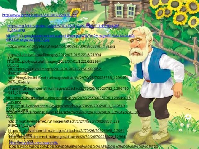 http://www.proza.ru/pics/2012/07/22/978.jpg http://img-fotki.yandex.ru/get/5701/36014149.c2/0_711d8_bfc426f8_XXL.png https://lh3.googleusercontent.com/-LiPoerg96W8/Tm9M-wgwBfI/AAAAAAAADI4/R83W-skgwao/163-7.jpg http://www.kinderyata.ru/img/tmp/14069173003863341_min.jpg  http://s1.pic4you.ru/allimage/y2012/07-01/12216/2199457.png  http://s1.pic4you.ru/allimage/y2012/07-01/12216/2199460.png  http://pic4you.ru/allimage/y2012/04-08/12216/1900052-thumb.jpeg  http://img0.liveinternet.ru/images/attach/c/2//70/26/70026768_1296490071_01.png  http://img1.liveinternet.ru/images/attach/c/2//70/26/70026782_1296490115_03.png  http://img0.liveinternet.ru/images/attach/c/2//70/26/70026796_1296490161_05.png  http://img1.liveinternet.ru/images/attach/c/2//70/26/70026811_1296490201_07.png  http://img1.liveinternet.ru/images/attach/c/2//70/26/70026819_1296490241_09.png  http://img0.liveinternet.ru/images/attach/c/2//70/26/70026853_1296490284_11.png  http://img0.liveinternet.ru/images/attach/c/2//70/26/70026868_1296490334_13.png  http://img0.liveinternet.ru/images/attach/c/2//70/26/70026872_1296490384_15.png  http://muzofon.com/search/% D0%B3%D1%80%20%D0%93%D0%9E%D0%A0%D0%AF%D0%A7%D0%98%D0%95%20%D0%93%D0%9E%D0%9B%D0%9E%D0%92%D0%AB – песня «Репка»