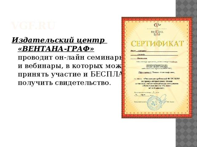 vgf.ru Издательский центр  «ВЕНТАНА-ГРАФ»  проводит он-лайн семинары  и вебинары, в которых можно  принять участие и БЕСПЛАТНО  получить свидетельство.