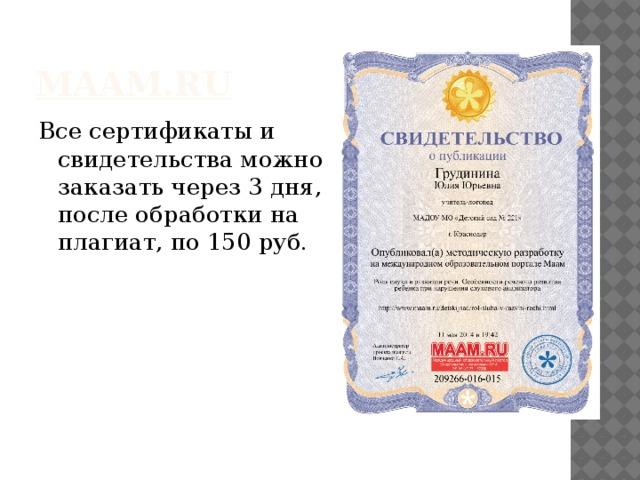 Maam.ru Все сертификаты и  свидетельства можно  заказать через 3 дня,  после обработки на  плагиат, по 150 руб.