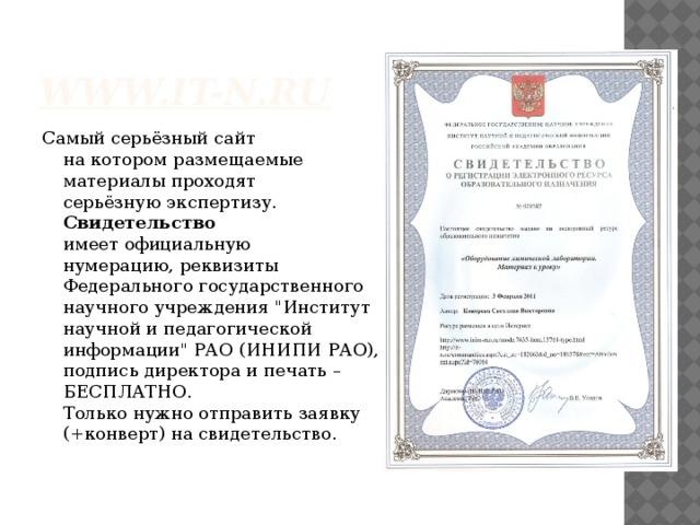 www.it-n.ru Самый серьёзный сайт  на котором размещаемые  материалы проходят  серьёзную экспертизу.  Свидетельство  имеет официальную  нумерацию, реквизиты  Федерального государственного  научного учреждения