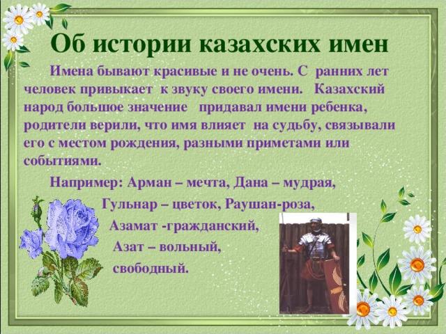 Картинки с именами девочек казахские, поздравление