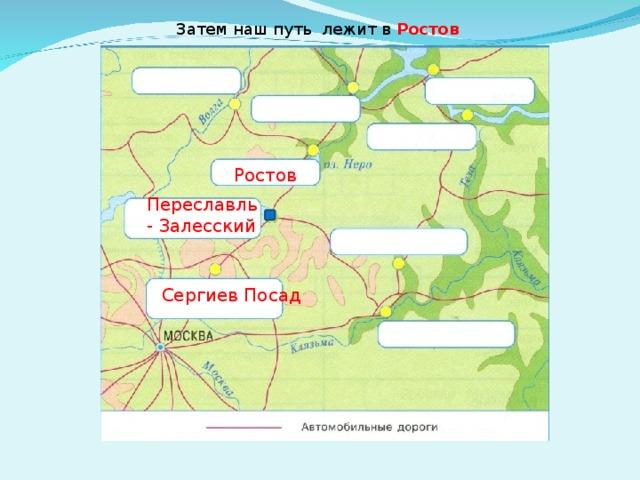 Затем наш путь лежит в Ростов Ростов Переславль - Залесский Сергиев Посад