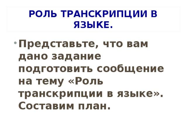 РОЛЬ ТРАНСКРИПЦИИ В ЯЗЫКЕ.