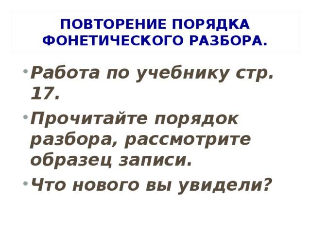 ПОВТОРЕНИЕ ПОРЯДКА ФОНЕТИЧЕСКОГО РАЗБОРА.