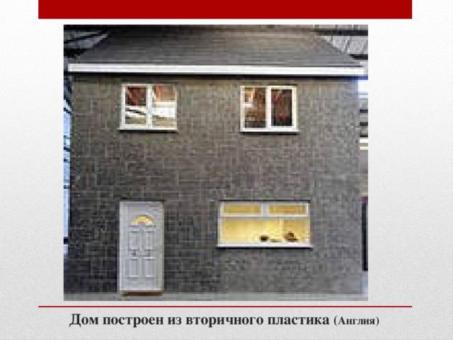 Дом построен из вторичного пластика ( Англия)