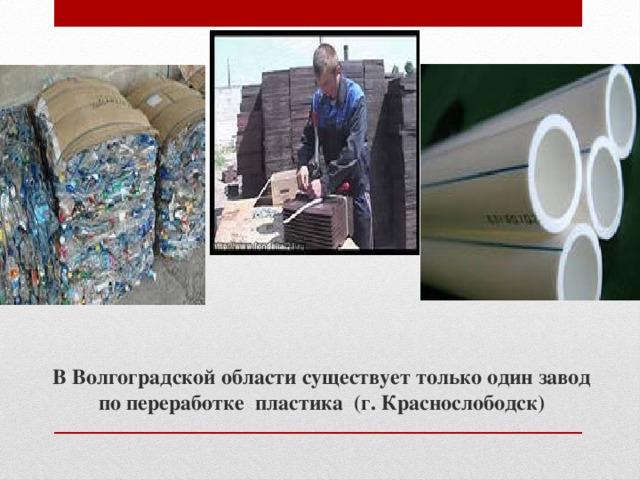 В Волгоградской области существует только один завод по переработке пластика (г. Краснослободск)