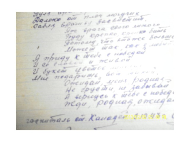 Письма с фронта Марусе