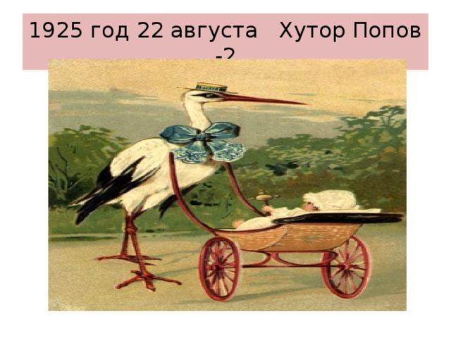 1925 год 22 августа Хутор Попов -2
