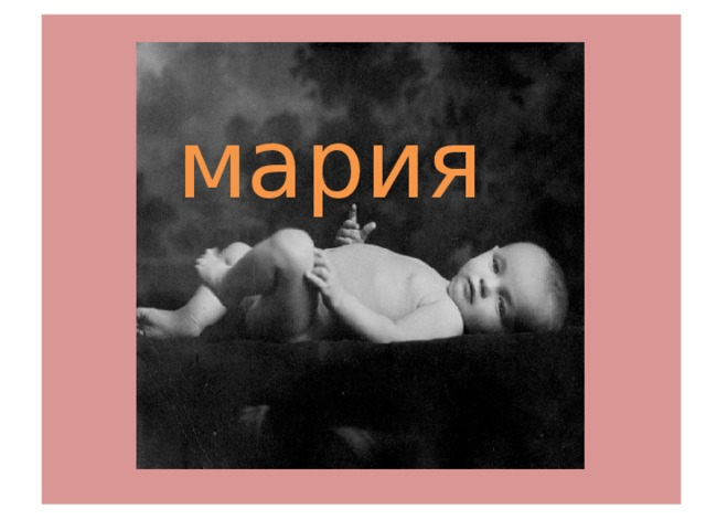 Дали имя МАРИЯ! мария