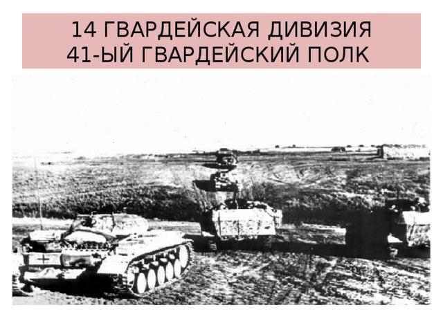 14 ГВАРДЕЙСКАЯ ДИВИЗИЯ  41-ЫЙ ГВАРДЕЙСКИЙ ПОЛК