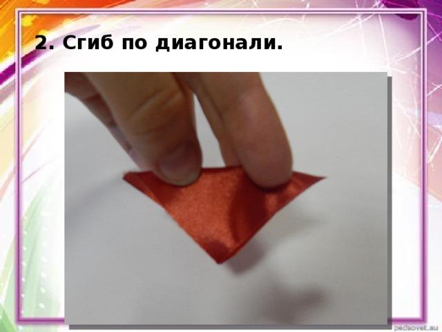 2. Сгиб по диагонали.